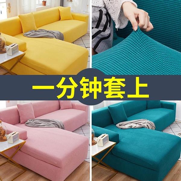 沙發套 冬季加厚沙發套罩全包萬能彈力四季通用型簡約沙發墊防滑小型單個【幸福小屋】