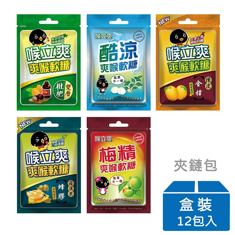 【喉立爽】爽喉軟糖_夾鏈包 ( 枇杷、蜂膠羅漢果、金桔陳皮、梅精、酷涼 ) 12包 / 盒