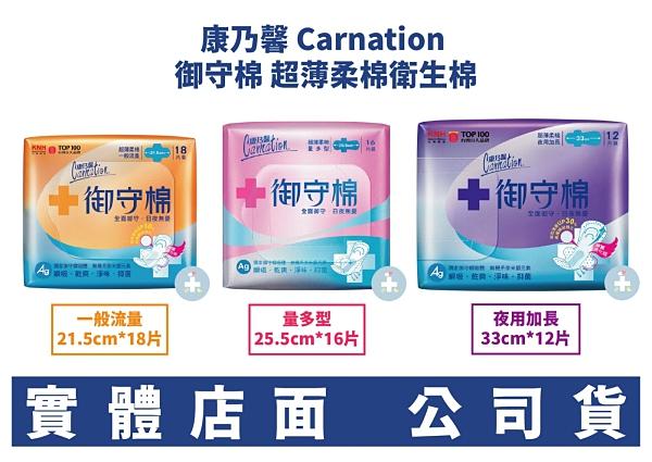 康乃馨 Carnation 御守棉 超薄柔棉系列 衛生棉 3款任選 一般流量/量多型/夜用加長