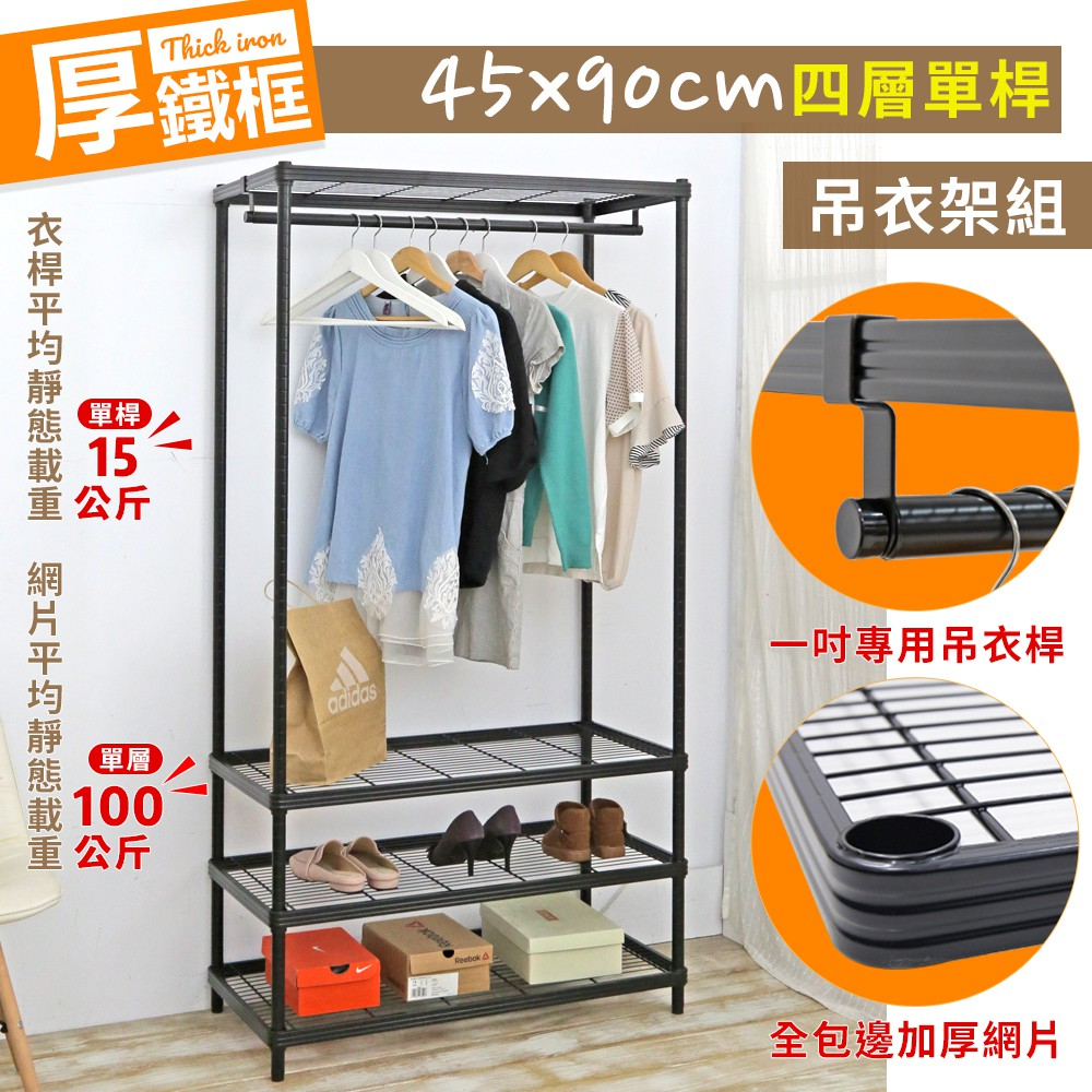 【居家cheaper】45X90CM厚鐵框四層單桿吊衣架組 烤黑鎖管(無布套) 多款可選 衣櫥組 收納架 鐵架