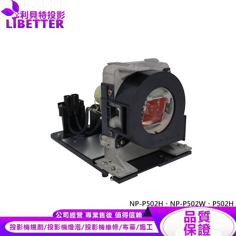 NEC NP39LP 投影機燈泡 For NP-P502H、NP-P502W、P502H