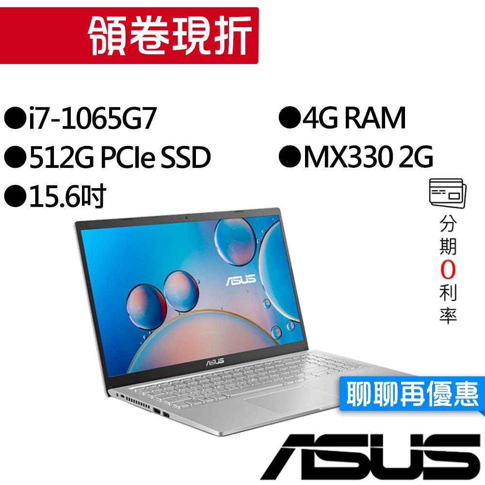 ASUS 華碩 X515JP-0261S1065G7 i7/MX330 獨顯 輕薄筆電