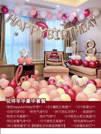 派對氣球 網紅女孩公主兒童寶寶周歲生日快樂派對背景牆裝飾品氣球場景布置bw682