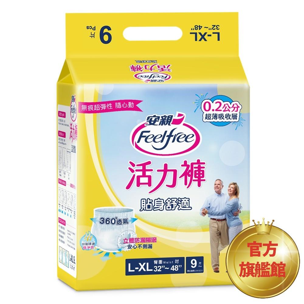 [全新升級]安親 貼身舒適活力褲 L-XL號 成人紙尿褲(9片x6包/箱) 預購5/31陸續出貨