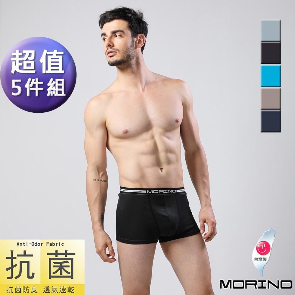 【MORINO摩力諾】抗菌防臭個性平口褲/四角褲(超值5件組) MO2400