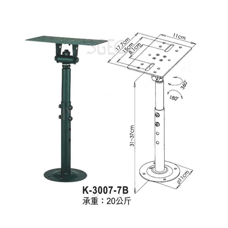 K-3007-7B 壁吊式喇叭架 31cm-37cm 一對 承重:20kg