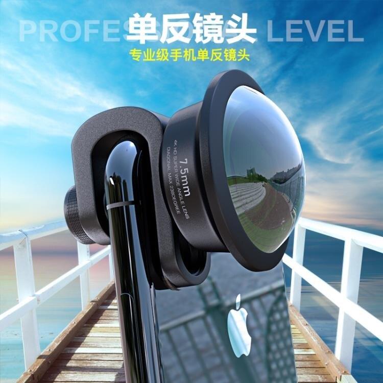 手機外置10倍高清拍照攝像長焦望遠鏡頭遠程放大單反專業拍攝演唱會釣魚直播 四季小屋