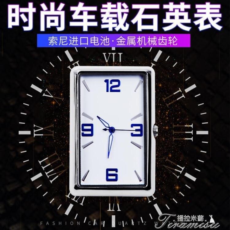 車載時鐘 汽車車用電子表車內鐘表電子車載時鐘表創意石英表汽車裝飾表內飾