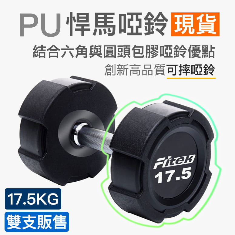 商用悍馬PU包膠啞鈴17.5KG【Fitek】