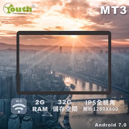 幼獅 YOUTH MT3 10.1吋 IPS 四核心/2G/32G  黑色 幼獅平板 追劇 大平板 贈清潔組、OTG線、觸控筆
