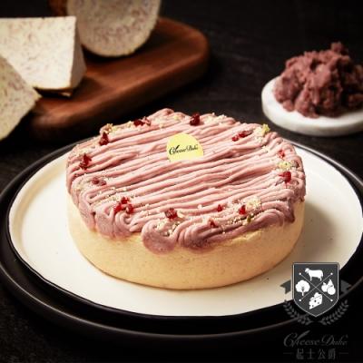 【起士公爵】雪釀香芋乳酪蛋糕 6吋/入
