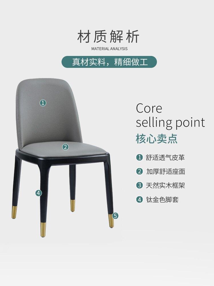 現代簡約家用輕奢餐椅北歐餐廳靠背休閑桌椅小戶型網紅真皮實木椅 7號Fashion家居館