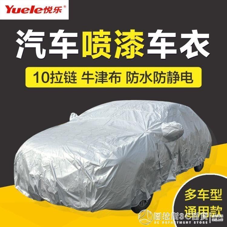 汽車噴漆遮蔽車衣通用型車罩 10拉鏈噴涂車衣防靜電牛津布 輪轂罩 摩登生活