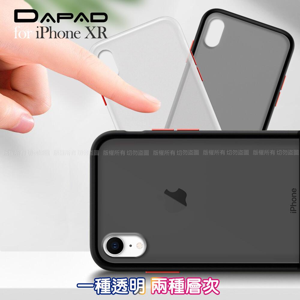 dapad for iphone xr 極致耐衝擊防摔殼