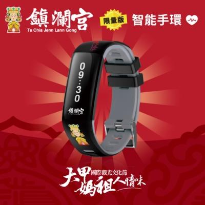 【鎮瀾宮】 媽祖智慧觸控心率手環 (繞境定位/媽祖GO APP)  限量發售 ~ 急