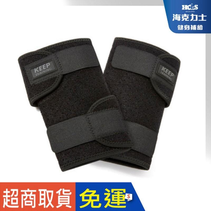 新上市【iMuscle】綑綁式 運動彈力護肘 1對(2入)