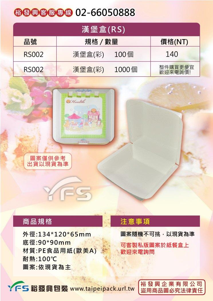 漢堡盒(RS) (點心 外帶 外食 自助餐 紙製)【裕發興包裝】RS002