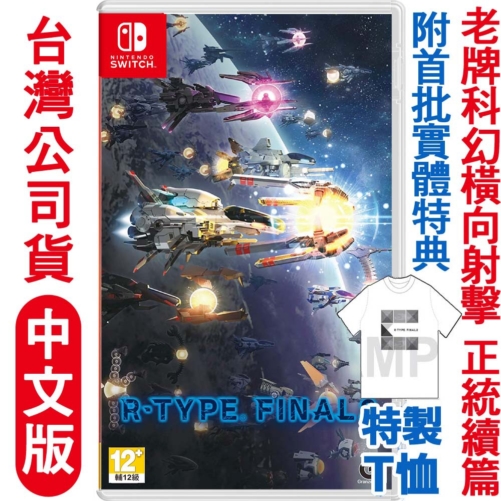 任天堂NS Switch R-TYPE FINAL 2 異形戰機 (太空橫向射擊)-中文版 [現貨]