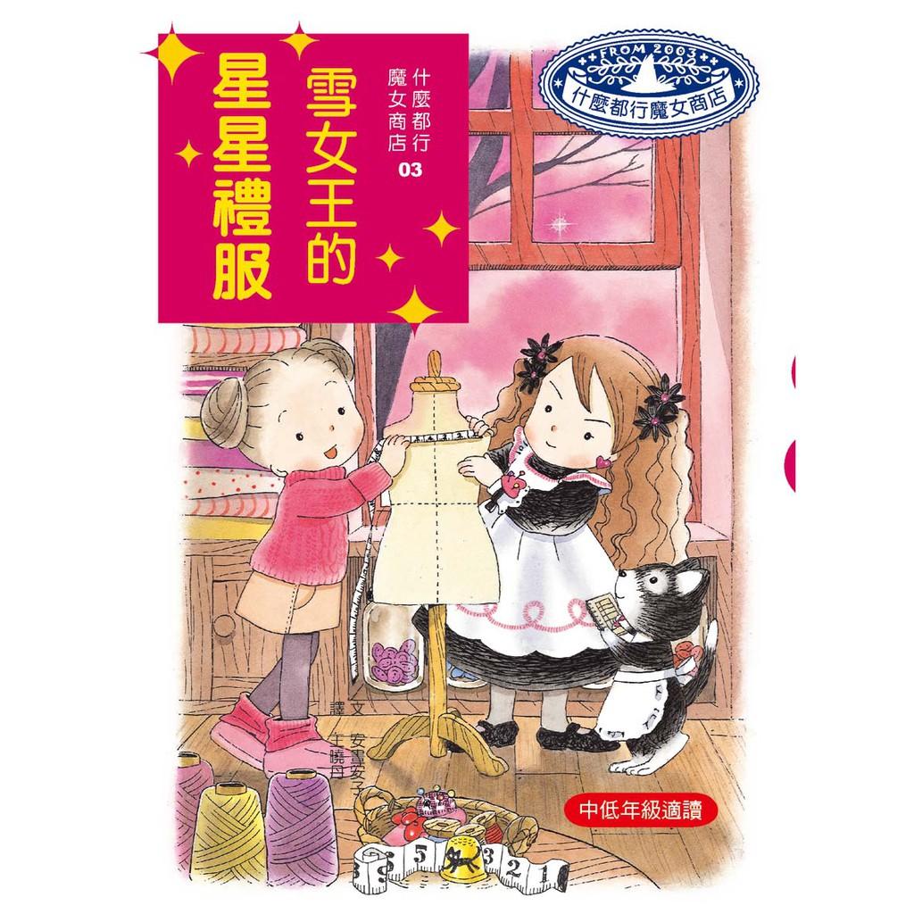 【東雨文化】什麼都行魔女商店03-雪女王的星星禮服 優讀本 兒童橋梁書