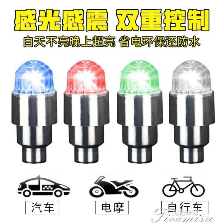 爆閃燈 汽車輪轂燈輪胎燈自行車風火輪呼吸閃光燈摩托車輪胎氣門嘴爆閃燈