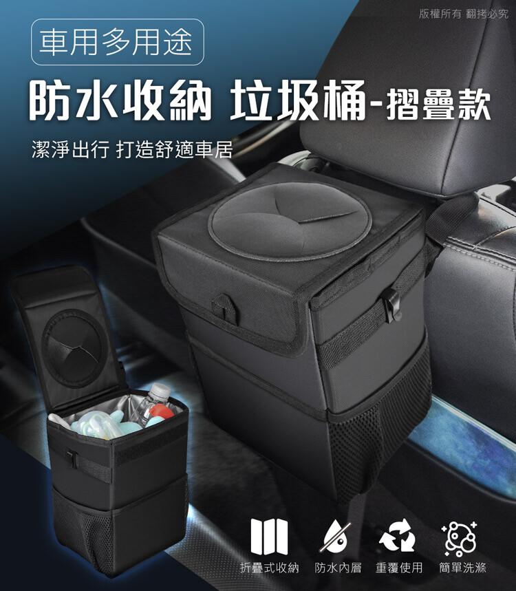 車用多用途防水收納 垃圾桶-摺疊款