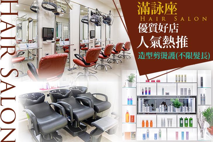 【台北】滿詠座Hair Salon #GOMAJI吃喝玩樂券#電子票券#美髮