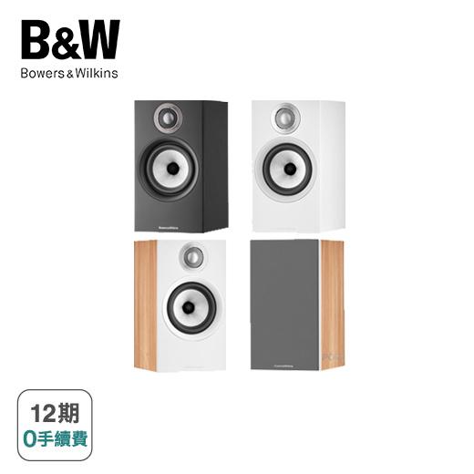 【Bowers&Wilkins】607 S2 Anniversary Edition 書架式喇叭 週年紀念版