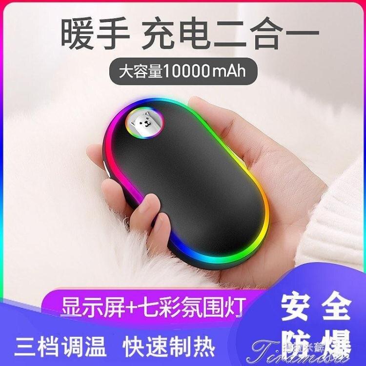 夯貨折扣!USB暖手寶 usb暖手寶充電寶兩用迷你便攜電暖寶電熱寶自發熱學生女熱手保暖 快速出貨