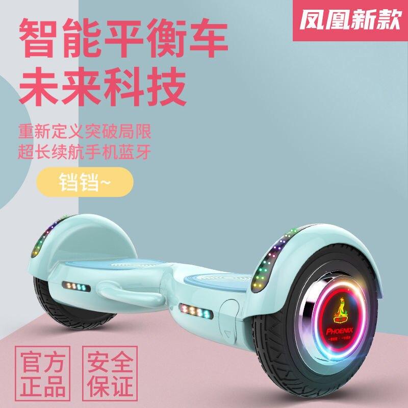鳳凰電動思維代步車成人智能漂移體感扭扭車雙輪8-12歲兒童平衡車
