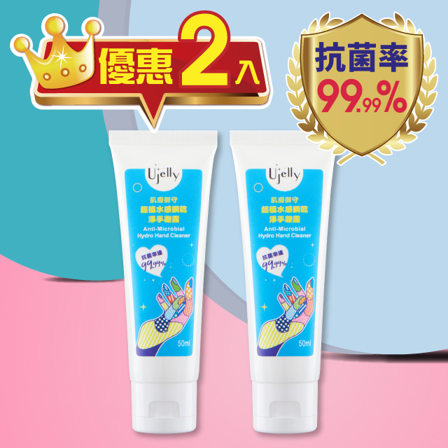 (2入)【Ujelly優綺麗】肌膚御守-超植水感瞬乾淨手凝露-50ml