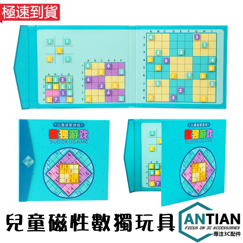 磁性數獨九宮格遊戲 邏輯思維 階梯訓練 益智遊戲 燒腦玩具 數獨 親子遊戲 專注力訓練 數字邏輯推理 算數 內含說明書