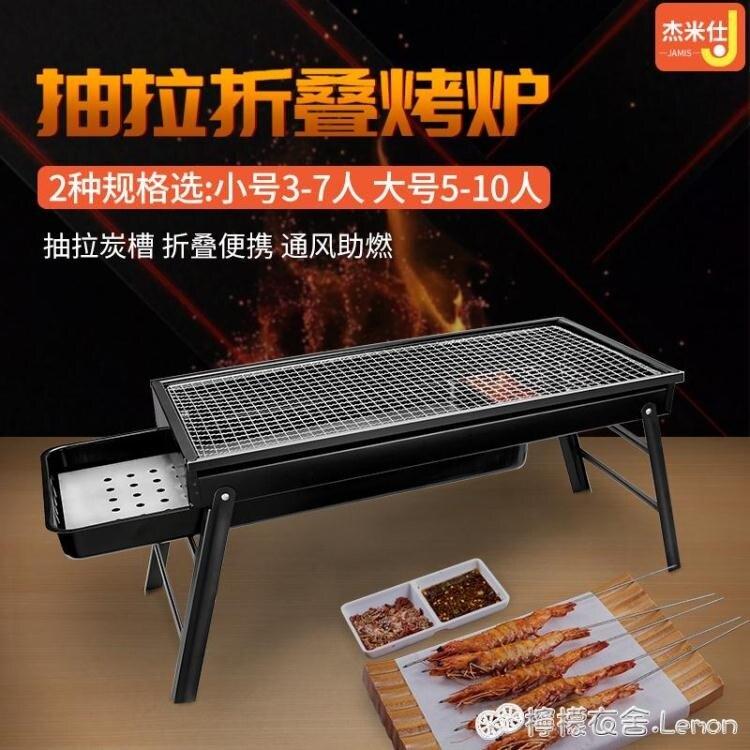 燒烤架戶外全套用具木炭家用燒烤爐加厚野外碳烤肉爐子杰米仕