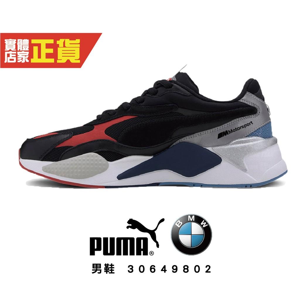 Puma BMW RS-X 黑藍紅 男 運動鞋 老爹鞋 聯名款 厚底 休閒鞋 復古 運動鞋 30649802