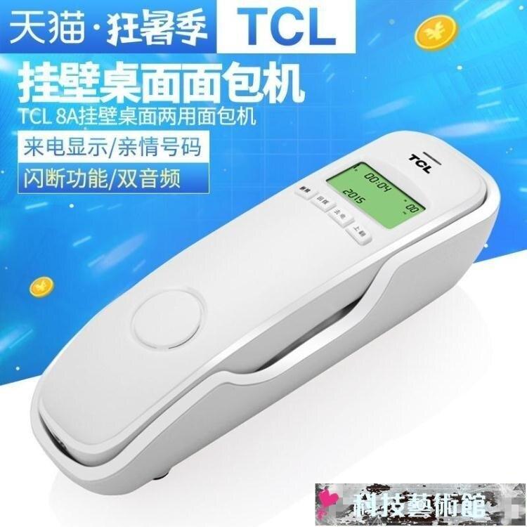 夯貨折扣!電話機 TCL 8A9A來電顯示電話機 時尚辦公家用酒店壁掛式固定座機 面包機