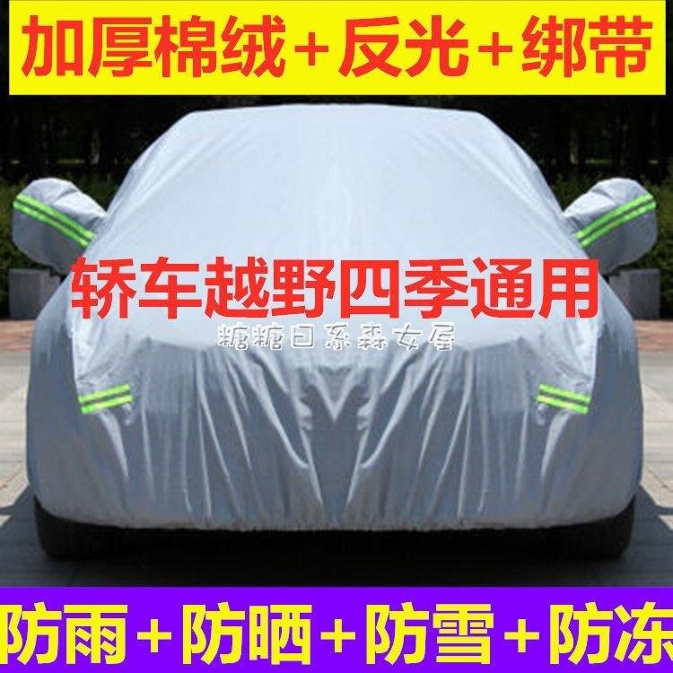小轎車通用車衣三箱兩箱越野汽車車罩四季通用車套防曬防塵防雨雪