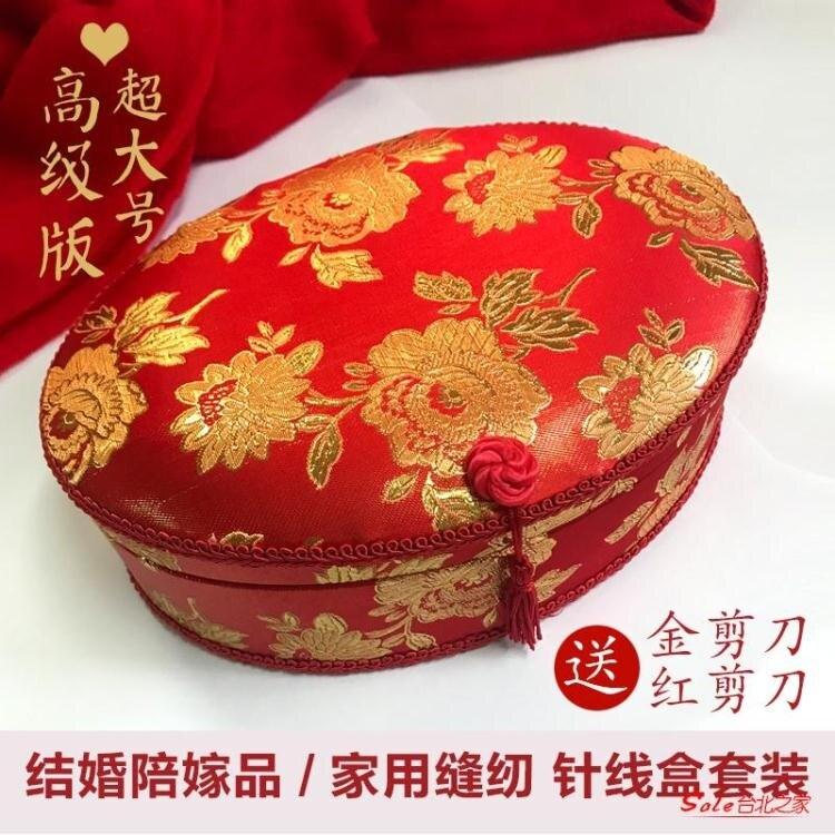 針線盒 超大號針線盒套裝結婚慶陪嫁妝復古家用品縫紉針線包送龍鳳金剪刀