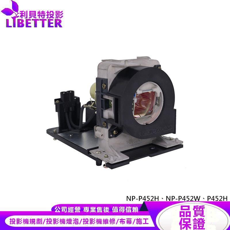 NEC NP38LP 投影機燈泡 For NP-P452H、NP-P452W、P452H