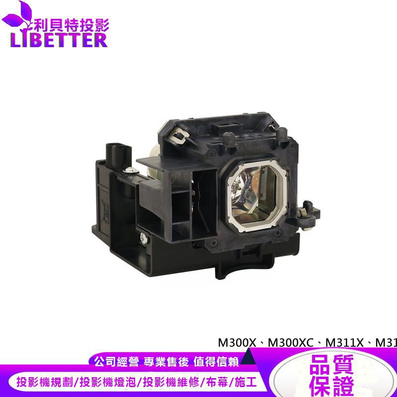NEC NP15LP 投影機燈泡 For M300X、M300XC、M311X、M311XC