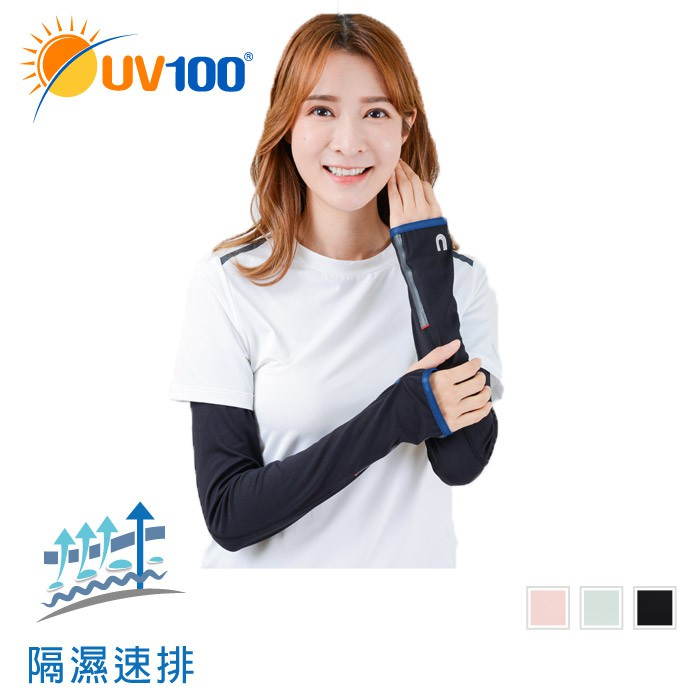 【UV100】 防曬 抗UV-隔濕速排透氣袖套-中性(KD21317)
