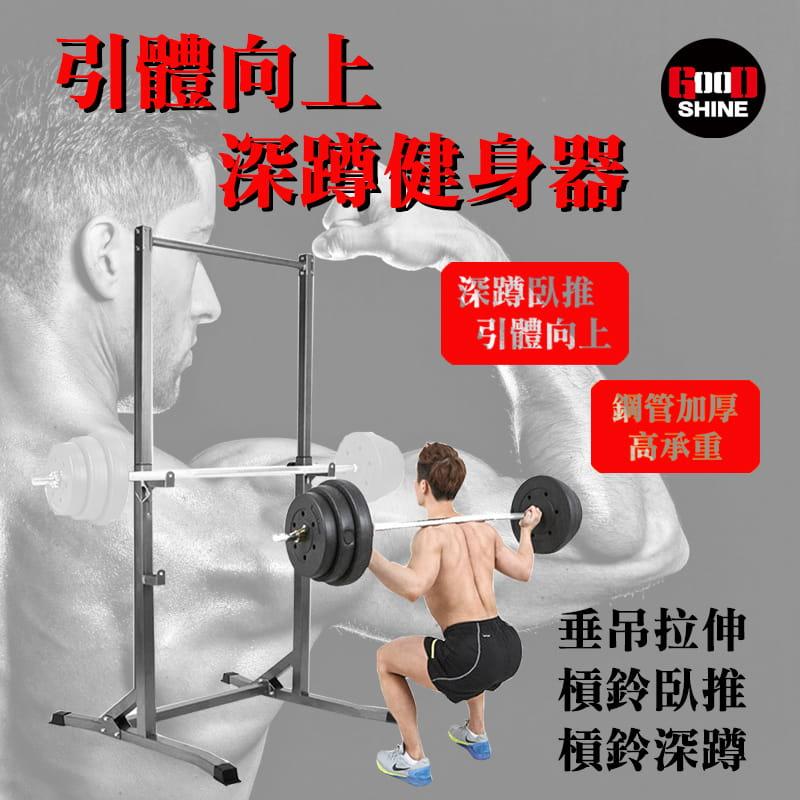 猛爆二頭肌 引體向上深蹲健身器