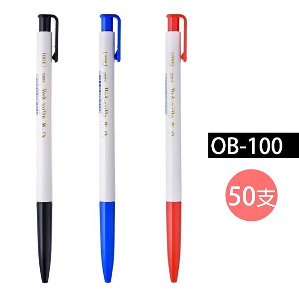 OB-100 原子筆 0.7mm白桿自動原子筆-50支【文具e指通】 量販團購