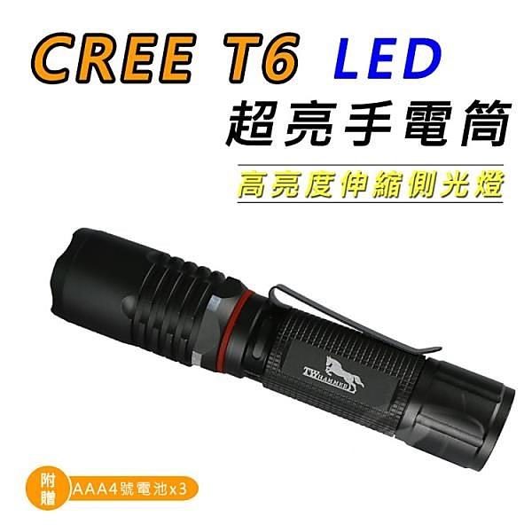 【南紡購物中心】【Light RoundI光之圓】CREE T6 LED 超亮手電筒 高亮度伸縮側光燈CY-LR6331
