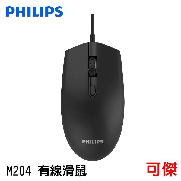 飛利浦 PHILIPS M204 有線滑鼠 SPK7204 消光霧黑質感 電腦滑鼠 滑鼠