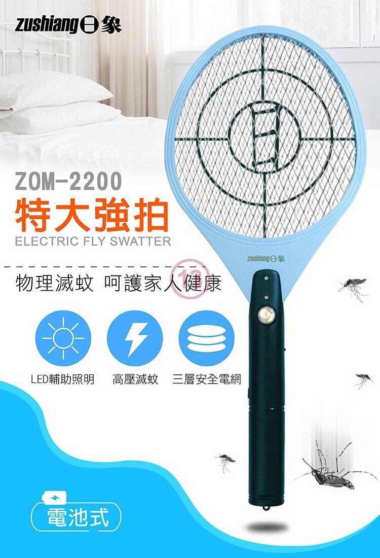 【日象】特大強拍電池式捕蚊拍(2入) ZOM-2200