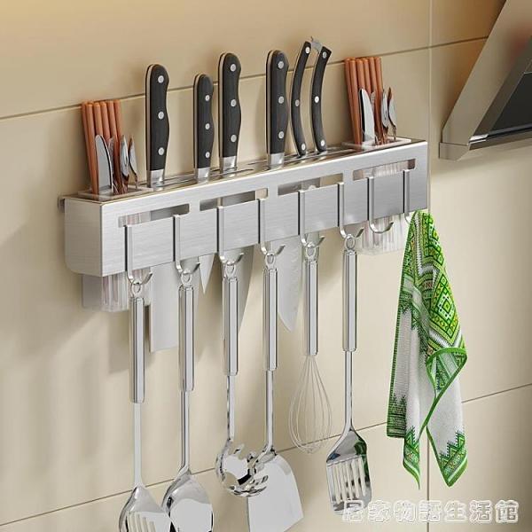 筷子筒置物架筷簍收納盒廚房刀架壁掛式餐具勺子家用筷籠筷筒瀝水 居家物語