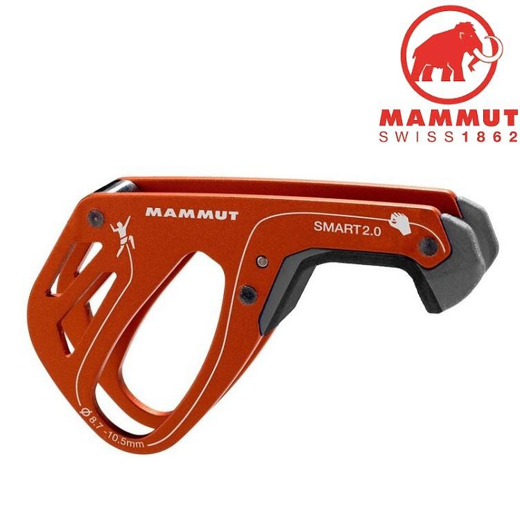 Mammut 長毛象 Smart 2.0 攀岩制動確保器/下降器 2040-02210