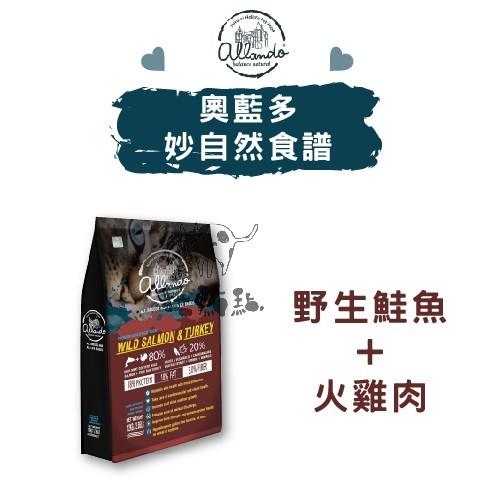 allando奧藍多野生鮭魚+火雞無穀貓糧台灣製(2.27kg)