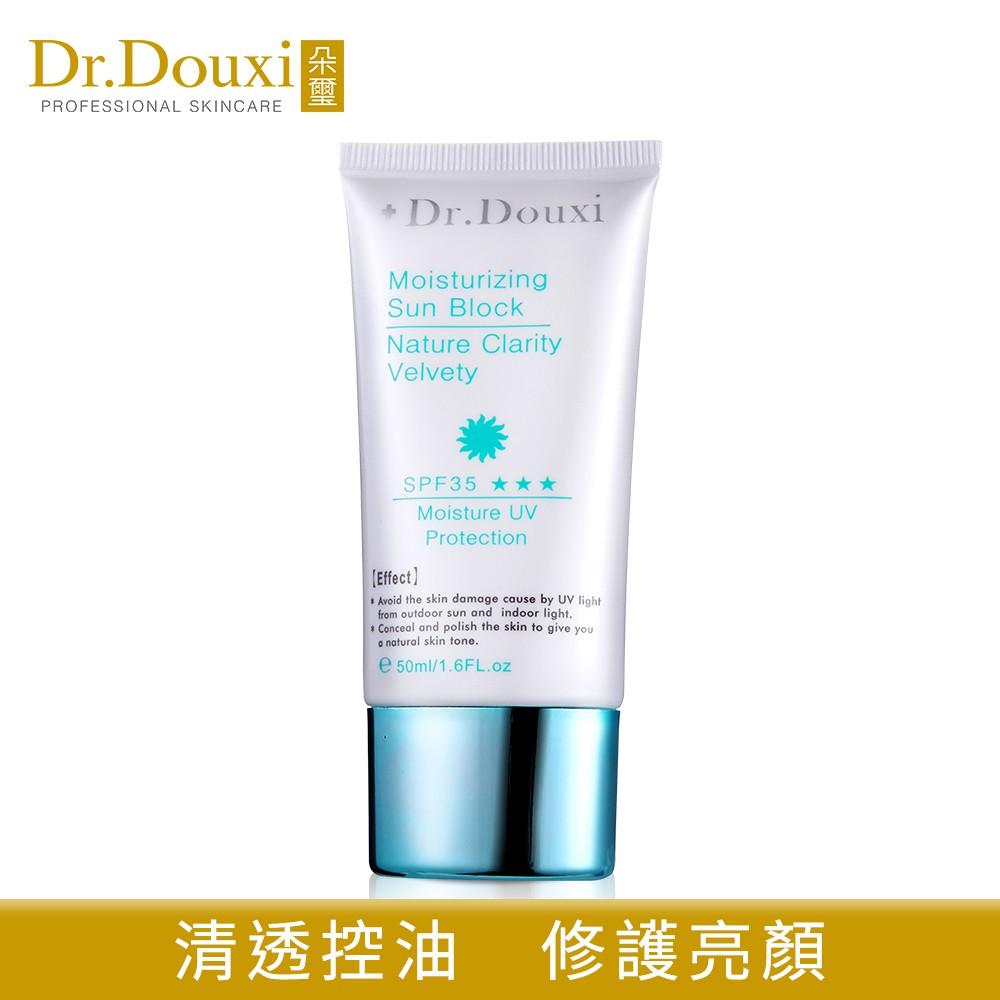 Dr.Douxi 朵璽 水漾美肌潤色隔離霜 SPF35 50ml 官方旗艦店