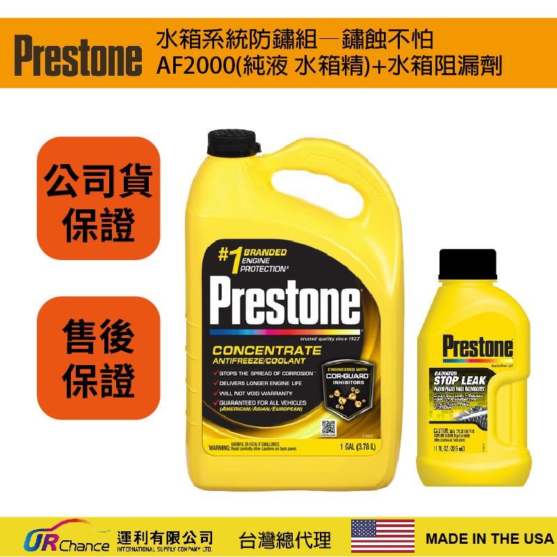 Prestone 【水箱系統防鏽組—鏽蝕不怕】AF2000(純液 水箱精)+AS145水箱阻漏劑--百適通/寶適通