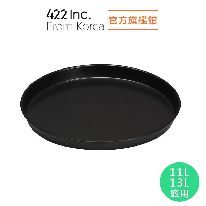 【韓國 422Inc】氣炸烤箱專用披薩盤/圓形烤盤|11L、13L適用|官方旗艦店